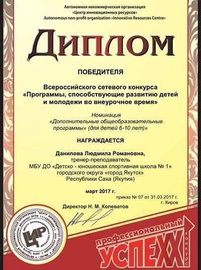 Диплом Даниловой